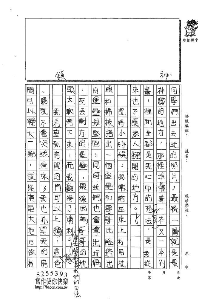 109W5409吳奕佳 (2).tif