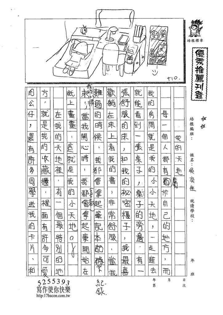 109W5409吳奕佳 (1).tif