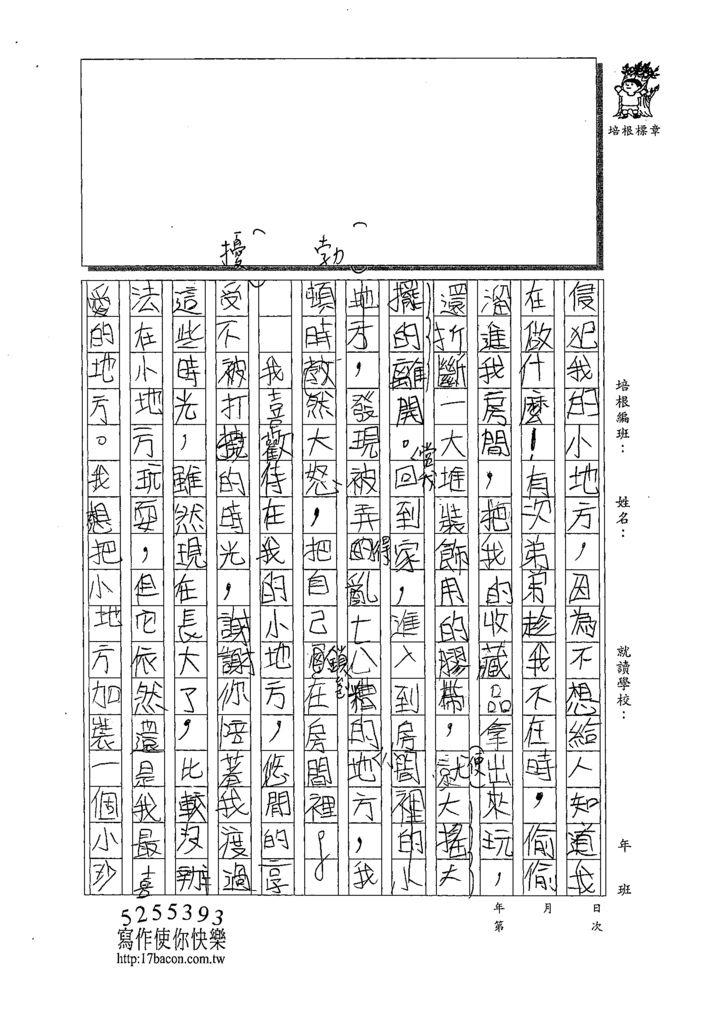 109W5409賴玥昀 (2).tif