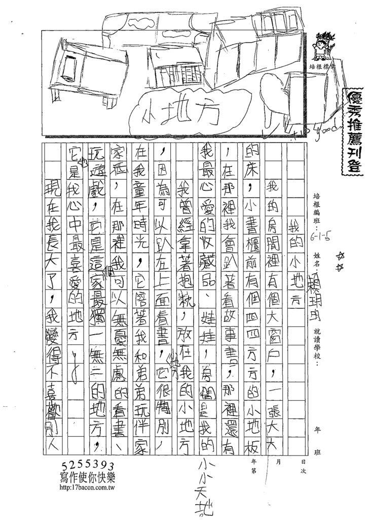 109W5409賴玥昀 (1).tif