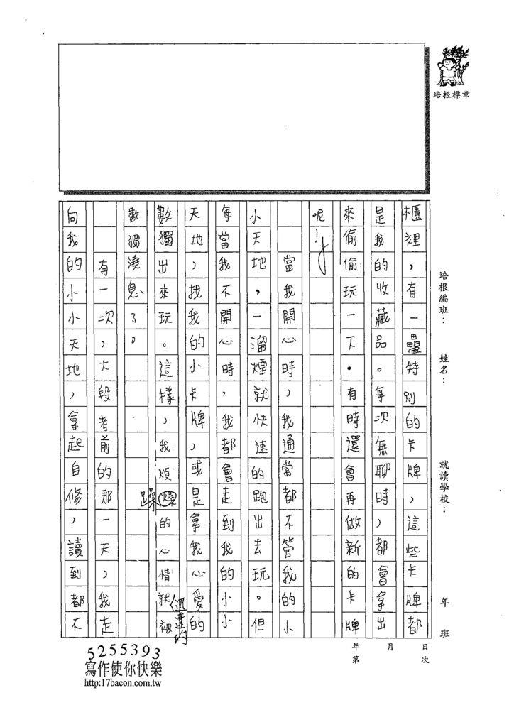 109W5409周羿均 (2).tif