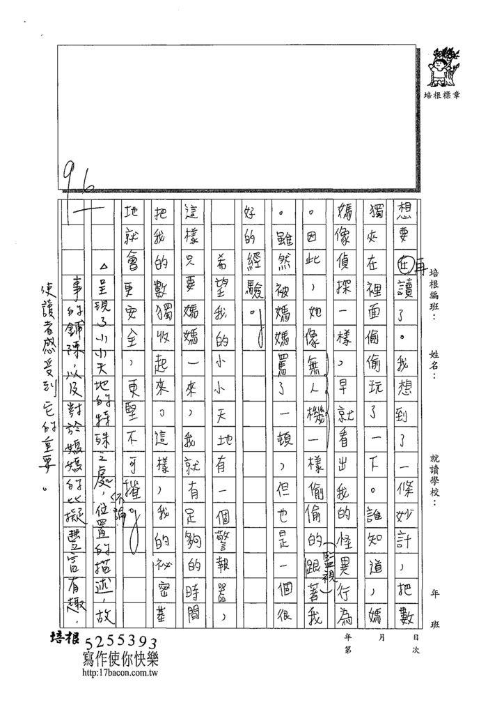 109W5409周羿均 (3).tif