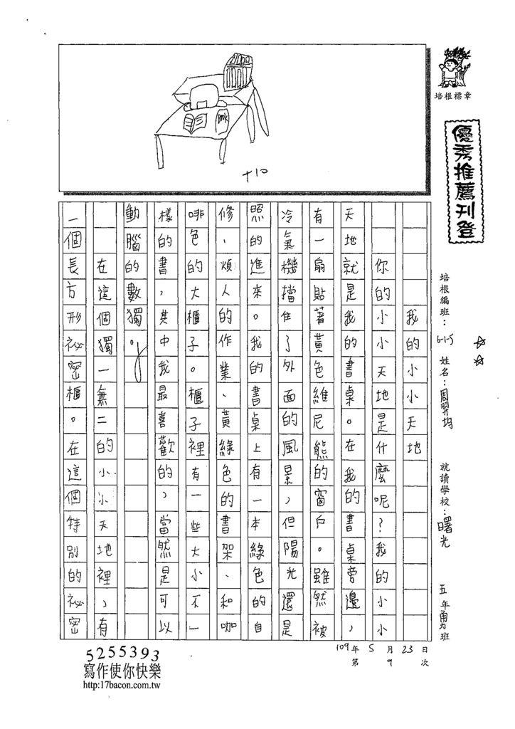 109W5409周羿均 (1).tif