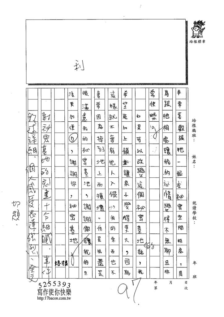 109W5409陳均翰 (4).tif