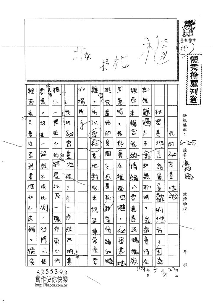 109W5409陳均翰 (1).tif