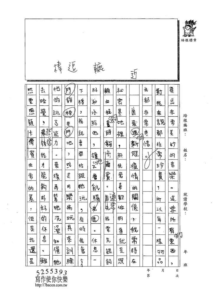 109W5409陳均翰 (3).tif