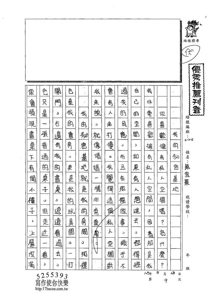 109W5409蔡宜蓁 (1).tif