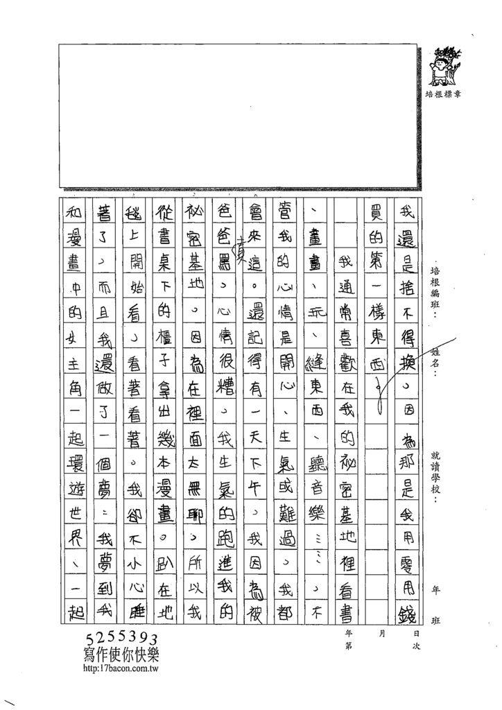 109W5409蔡宜蓁 (3).tif