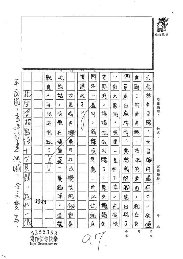 109W5409蔡宜蓁 (4).tif
