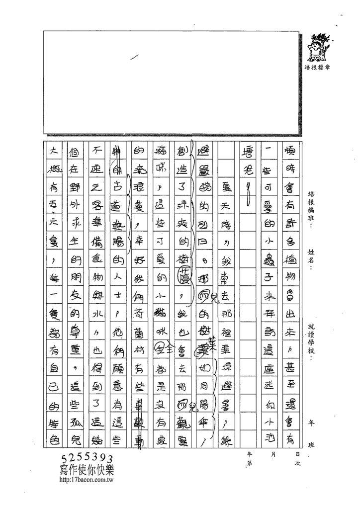 109W5409邱詩芸 (2).tif