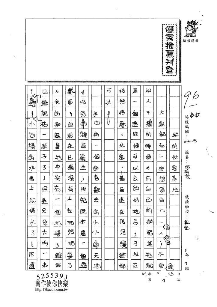 109W5409邱詩芸 (1).tif