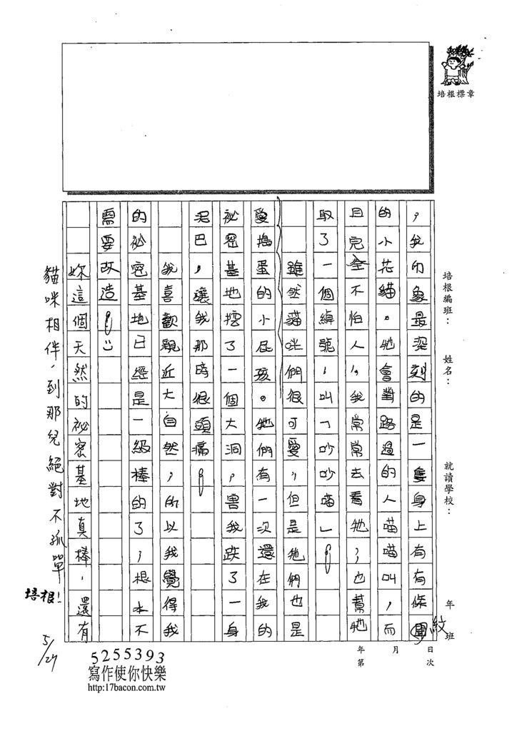 109W5409邱詩芸 (3).tif