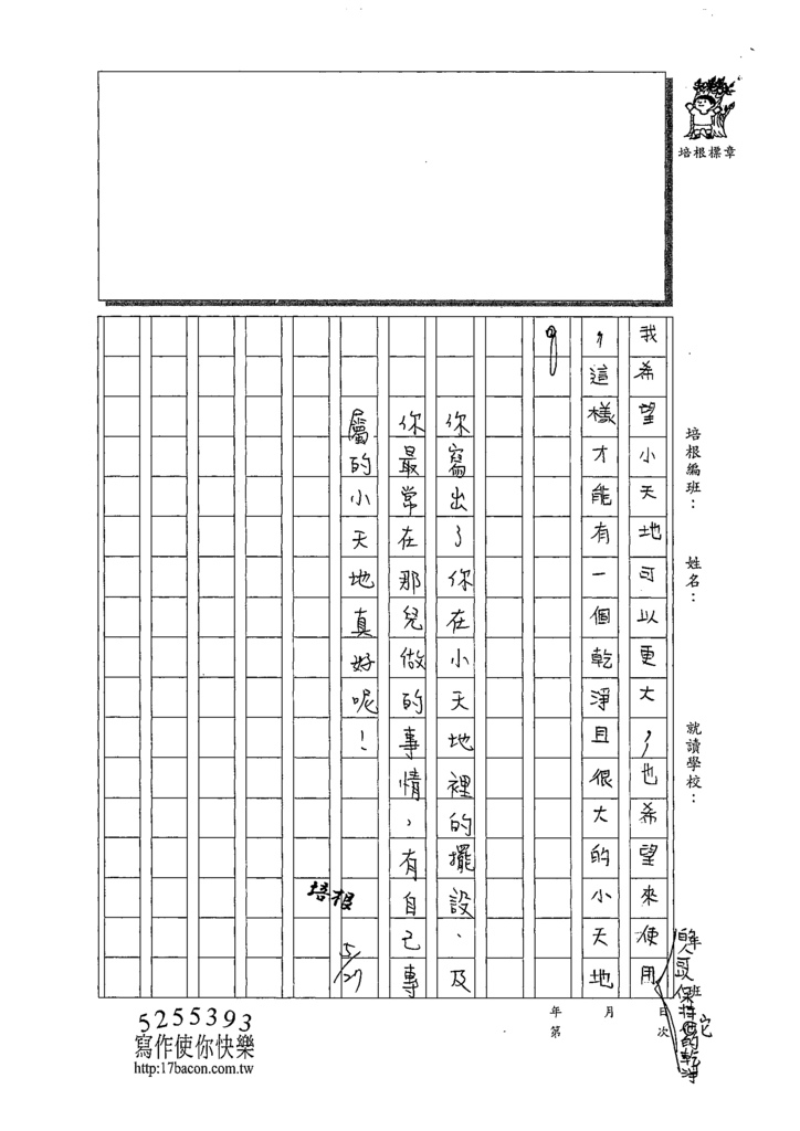 109W5409侯鈺宸 (3).tif