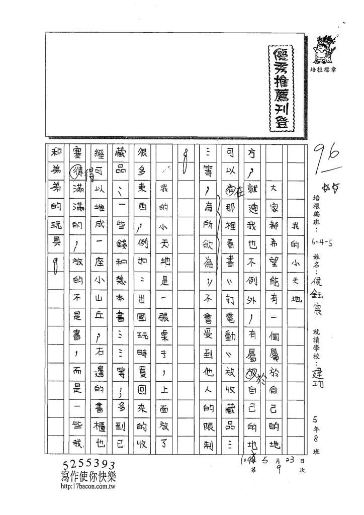 109W5409侯鈺宸 (1).tif