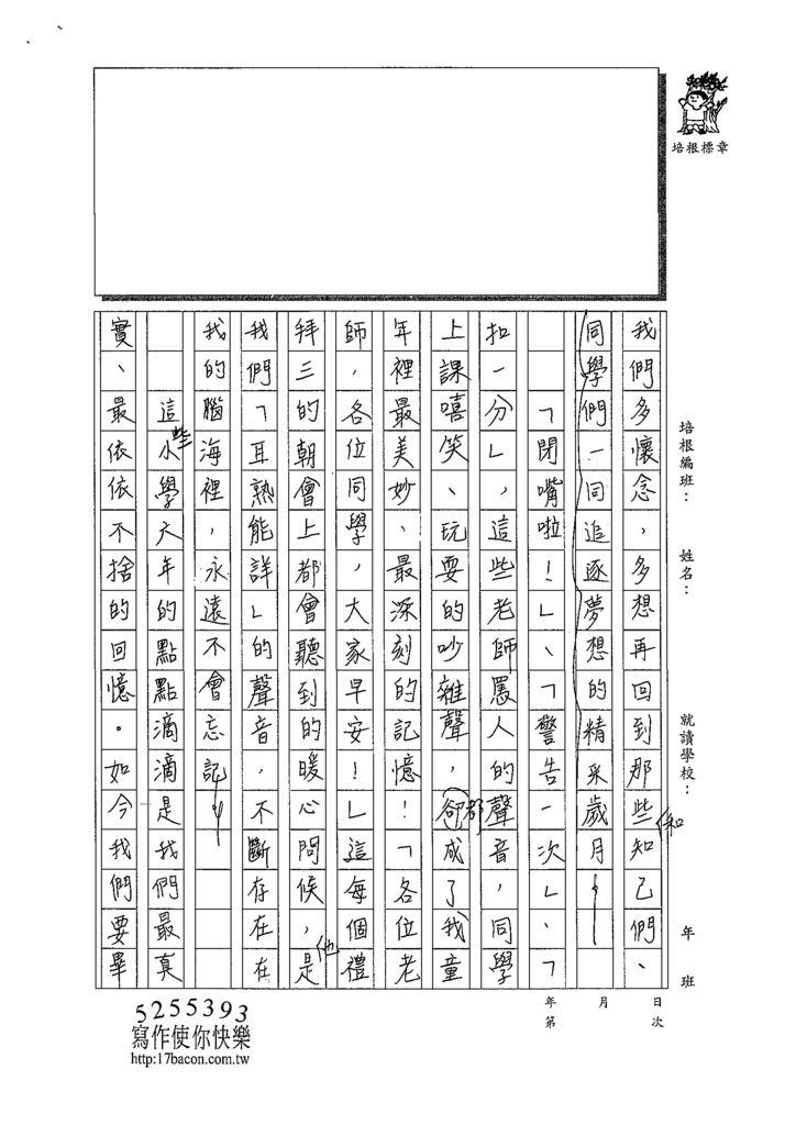 109W6409李芸榛 (2).tif