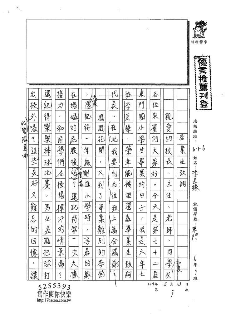 109W6409李芸榛 (1).tif