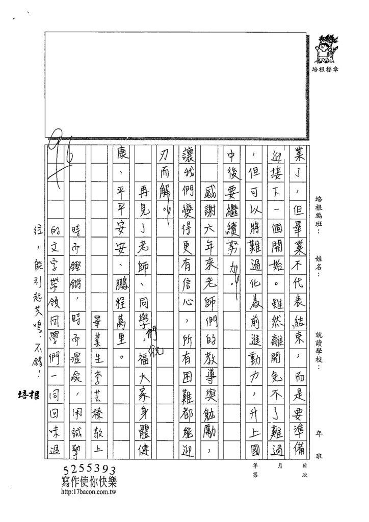 109W6409李芸榛 (3).tif
