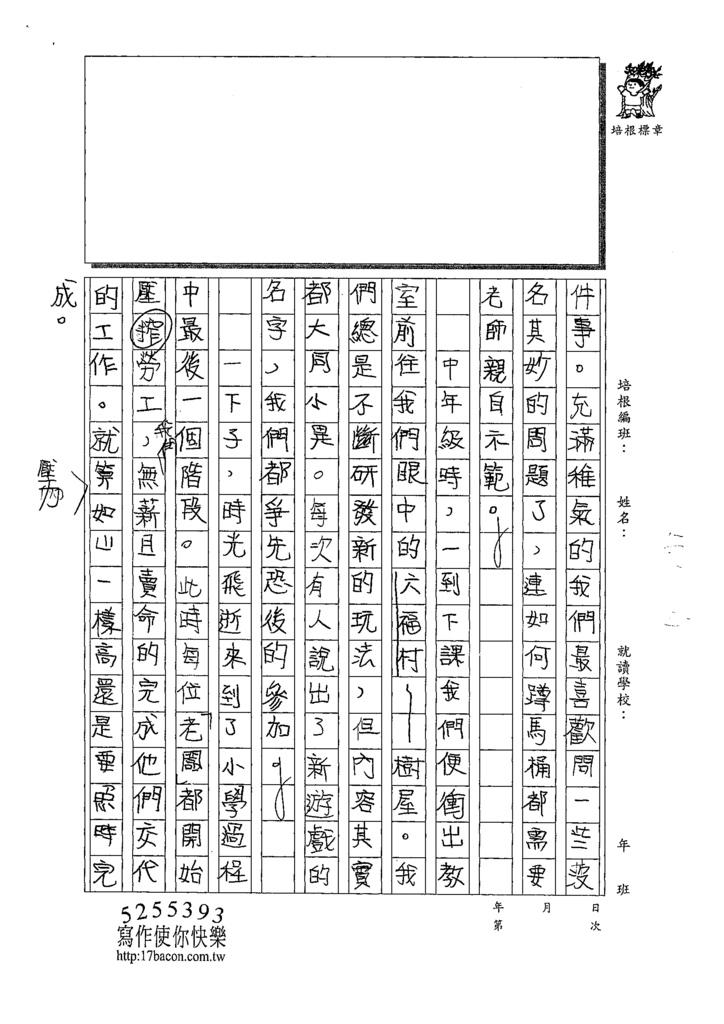 109W6409徐宥博 (2).tif