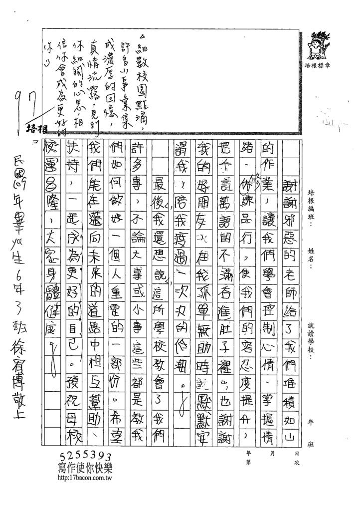 109W6409徐宥博 (3).tif