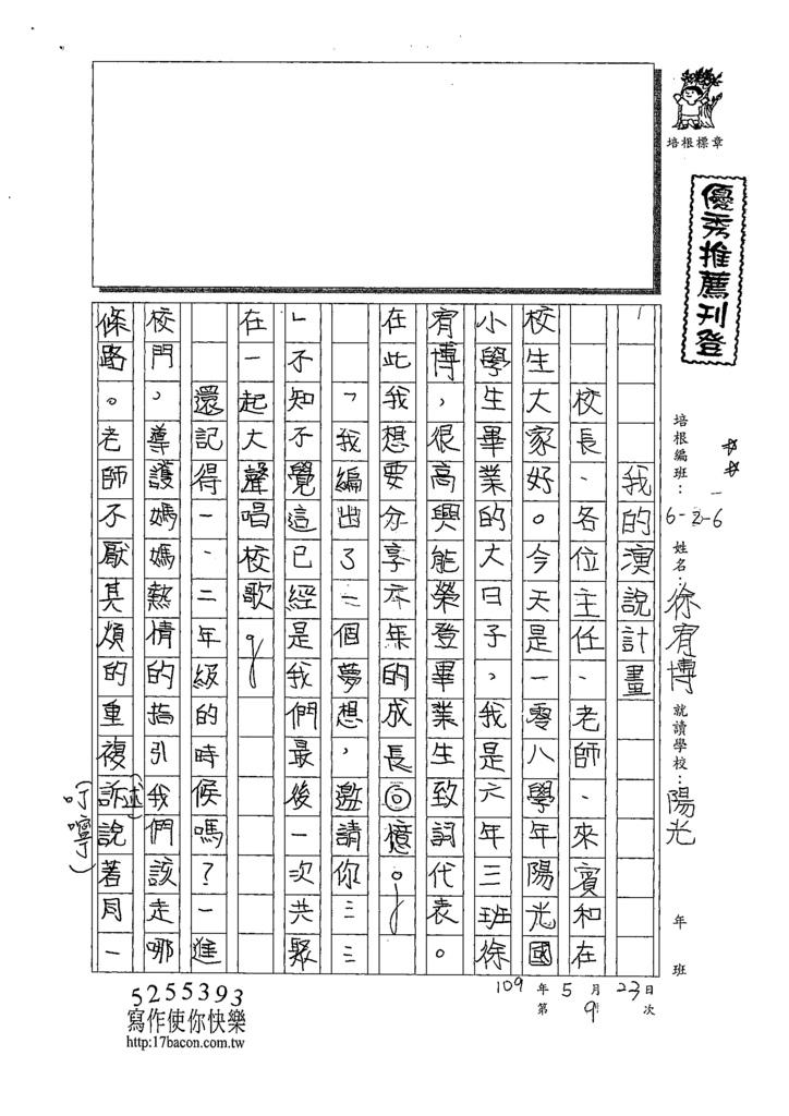 109W6409徐宥博 (1).tif