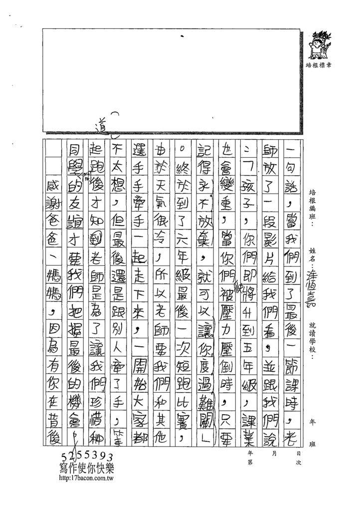 109W6409涂恆嘉 (3).tif
