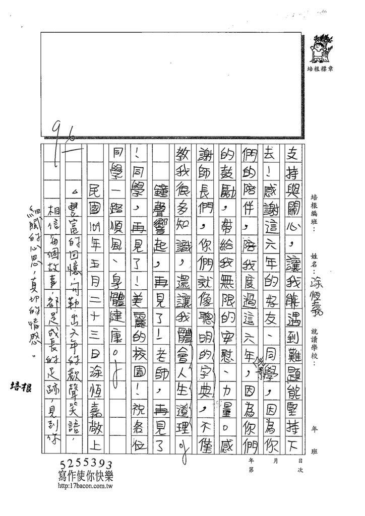 109W6409涂恆嘉 (4).tif