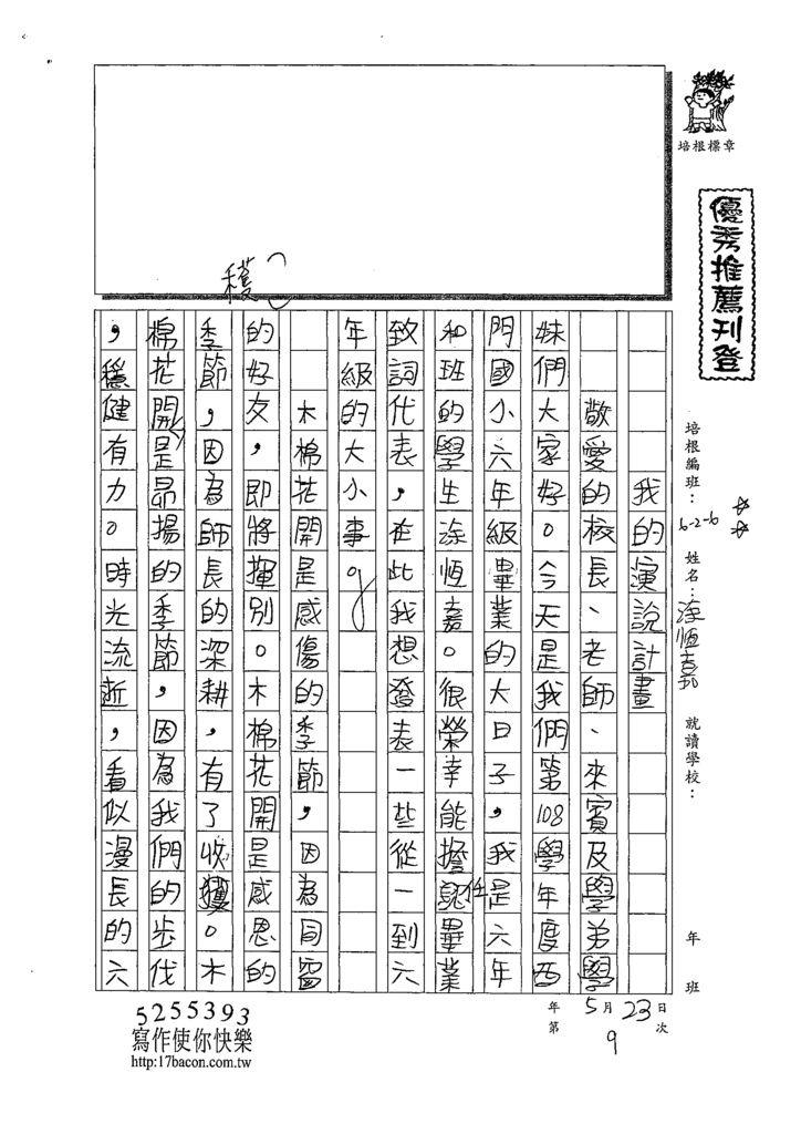 109W6409涂恆嘉 (1).tif