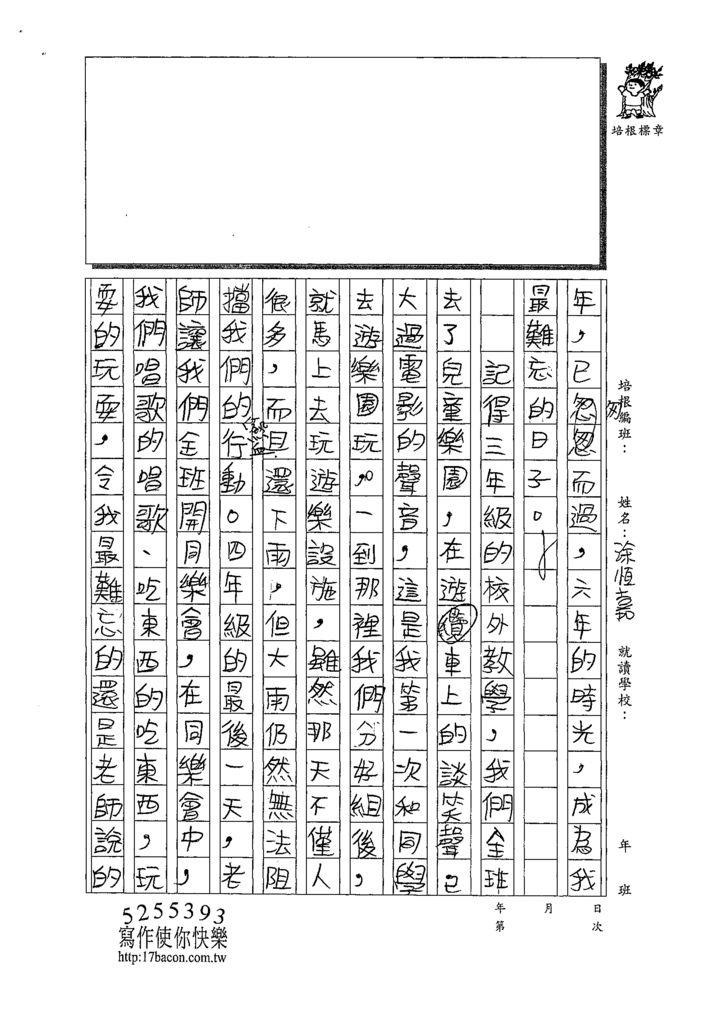 109W6409涂恆嘉 (2).tif