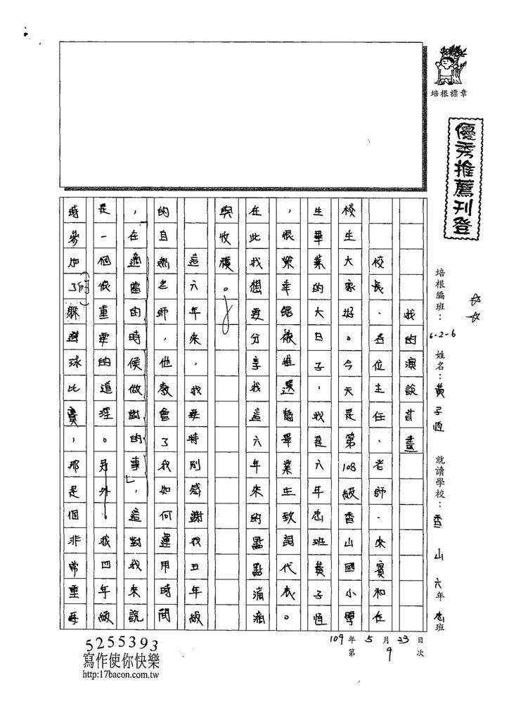 109W6409黃子恆 (1).tif