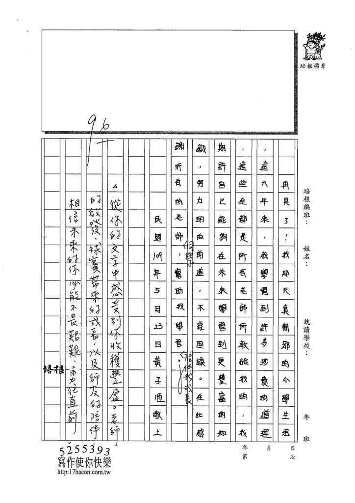 109W6409黃子恆 (3).tif