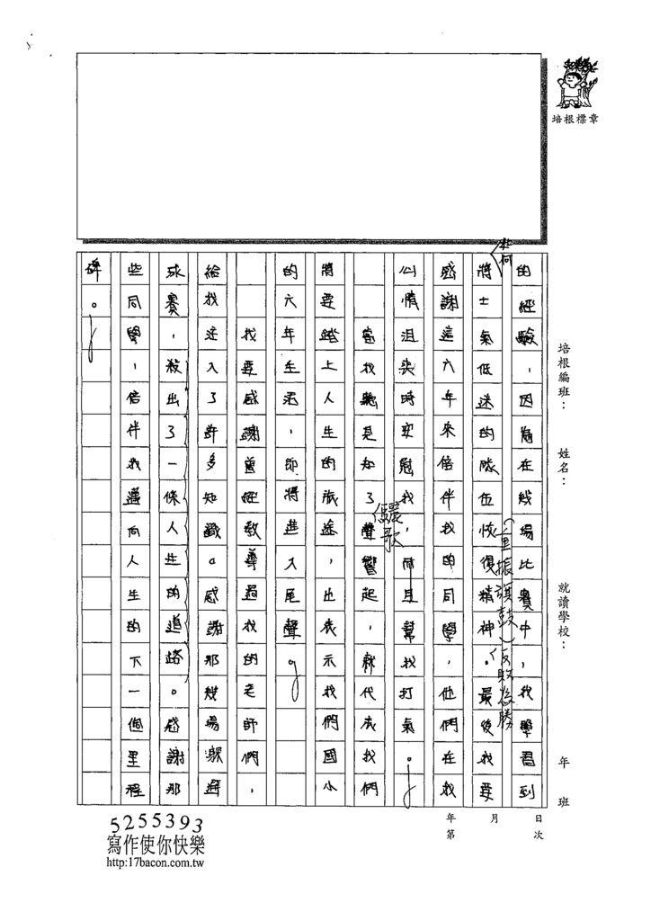 109W6409黃子恆 (2).tif