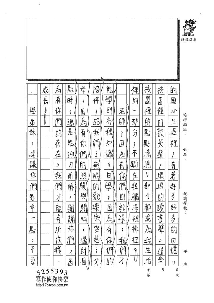 109W6409柯品辰 (2).tif
