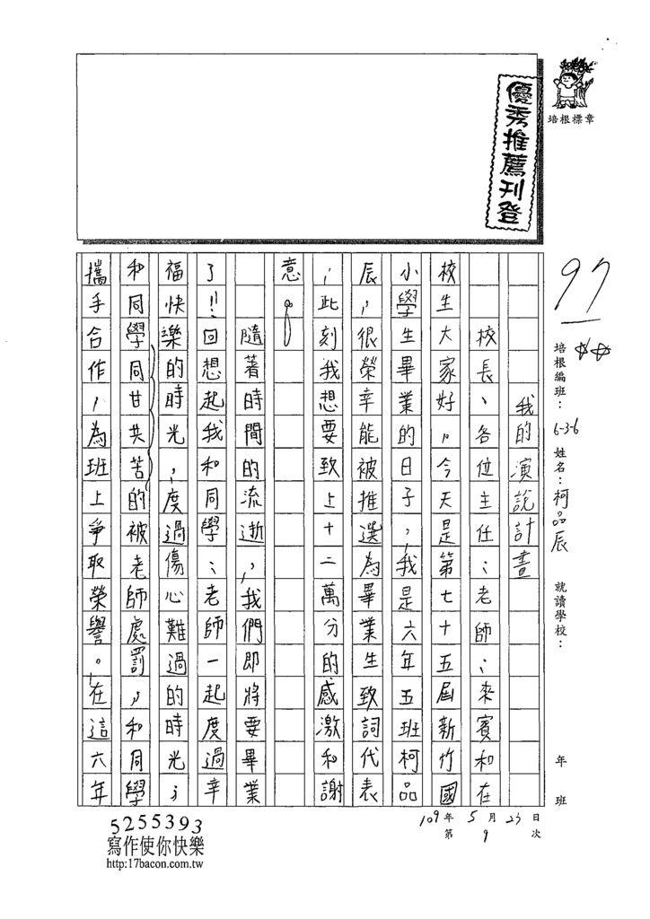 109W6409柯品辰 (1).tif