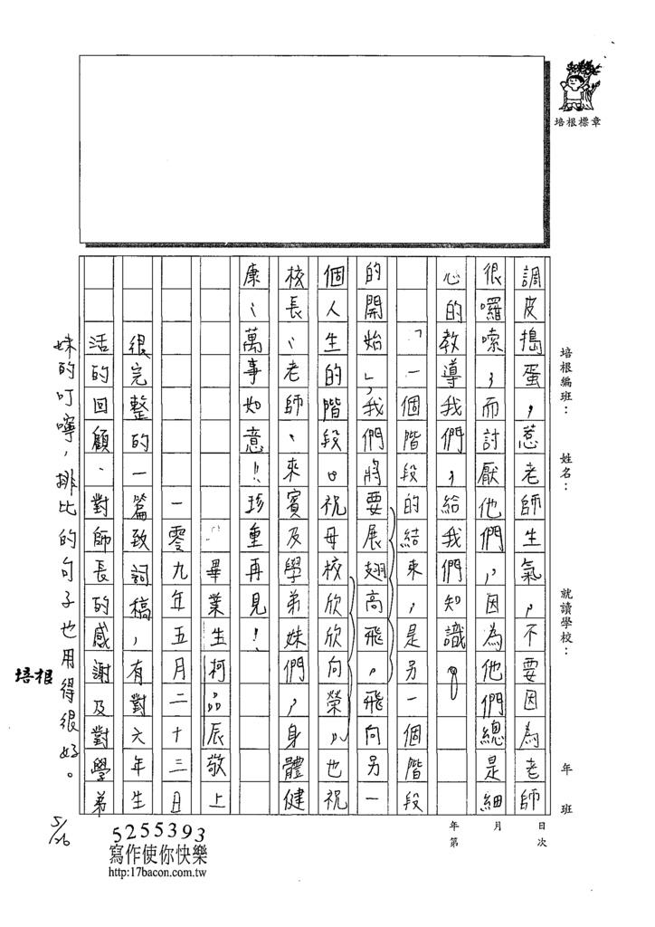 109W6409柯品辰 (3).tif