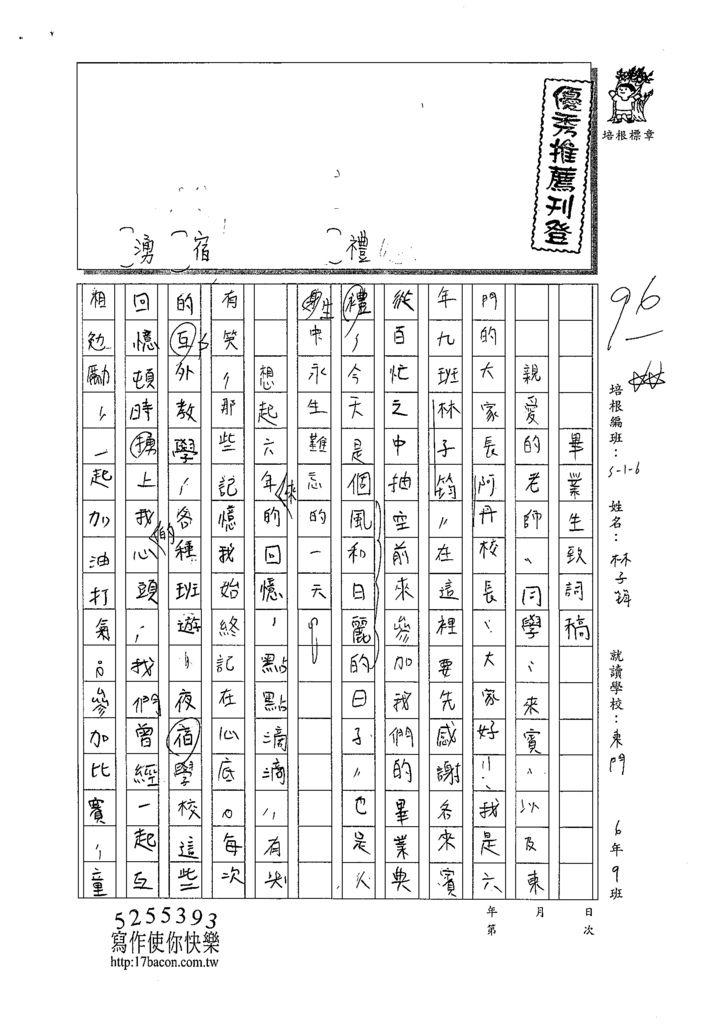 109W6409林子筠 (1).tif