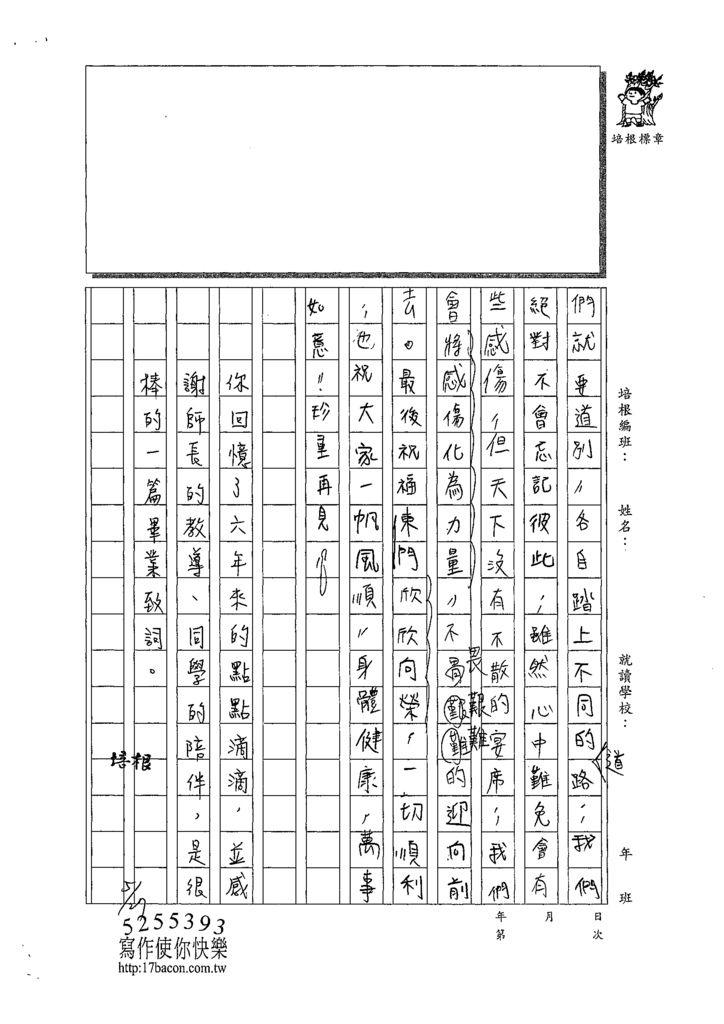 109W6409林子筠 (3).tif