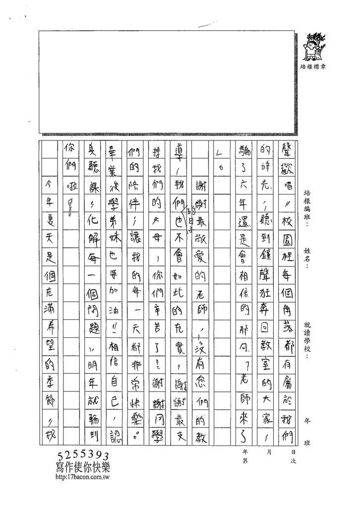 109W6409林子筠 (2).tif