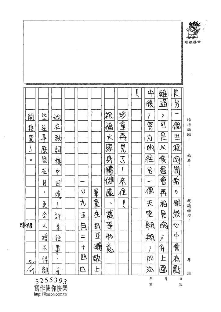 109W6409胡芷嫻 (3).tif