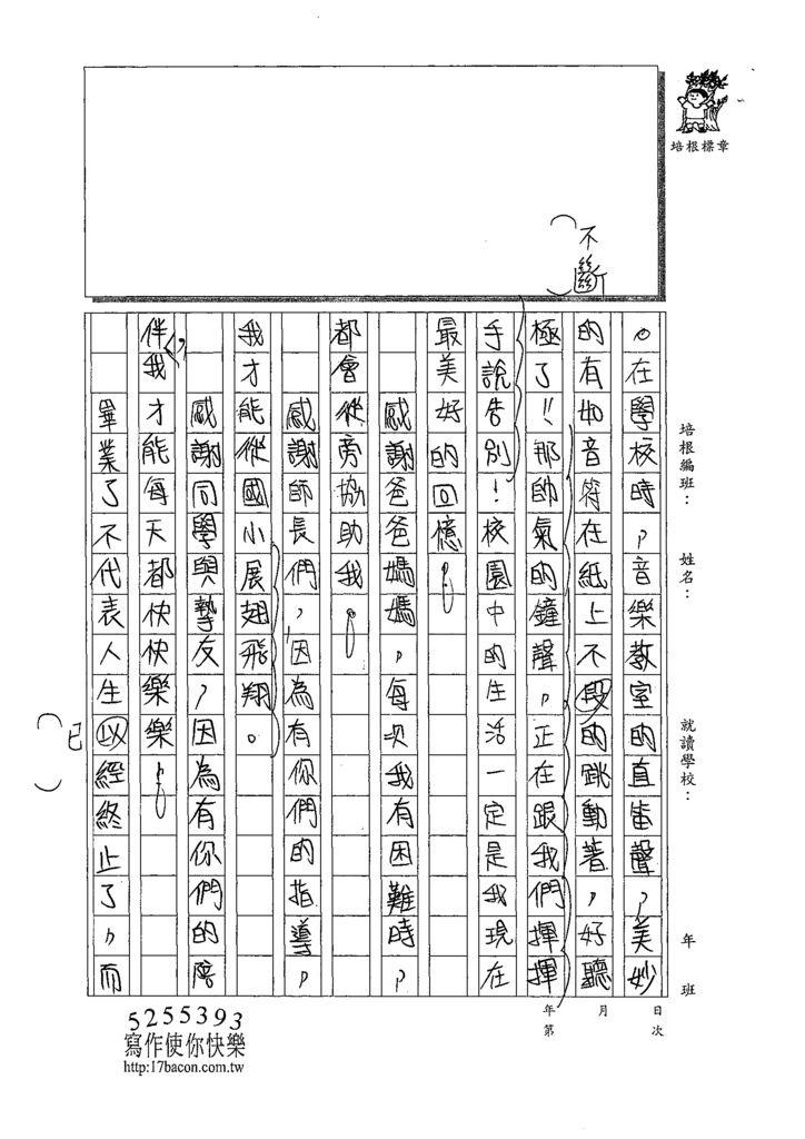 109W6409胡芷嫻 (2).tif