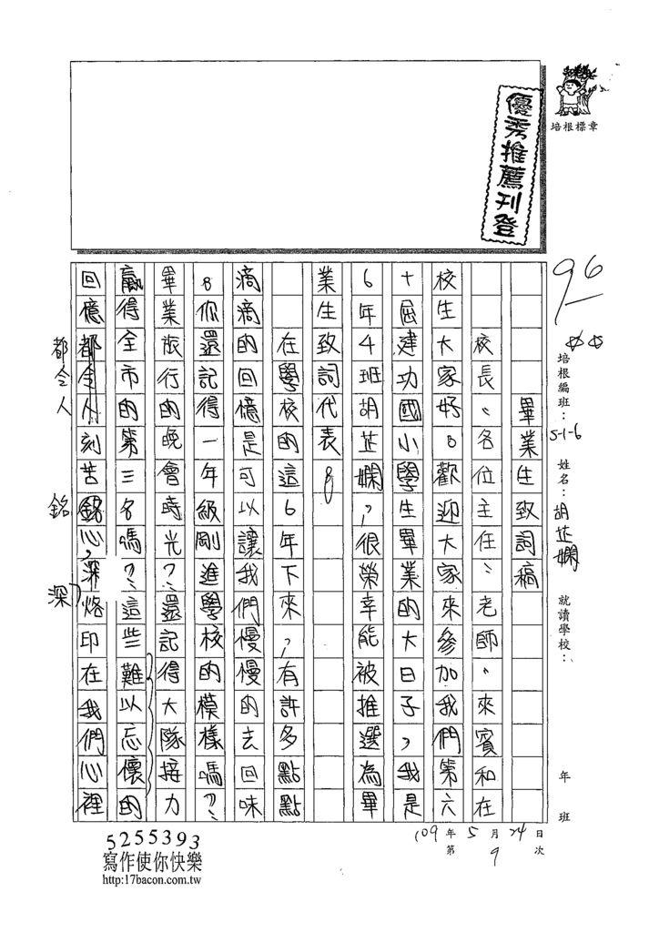 109W6409胡芷嫻 (1).tif