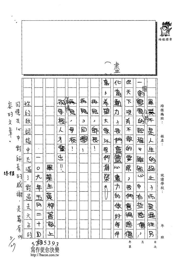 109W6409黃柳菁 (4).tif