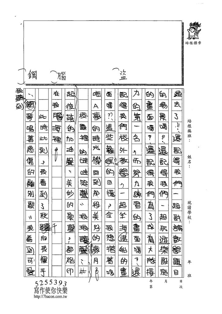 109W6409黃柳菁 (2).tif