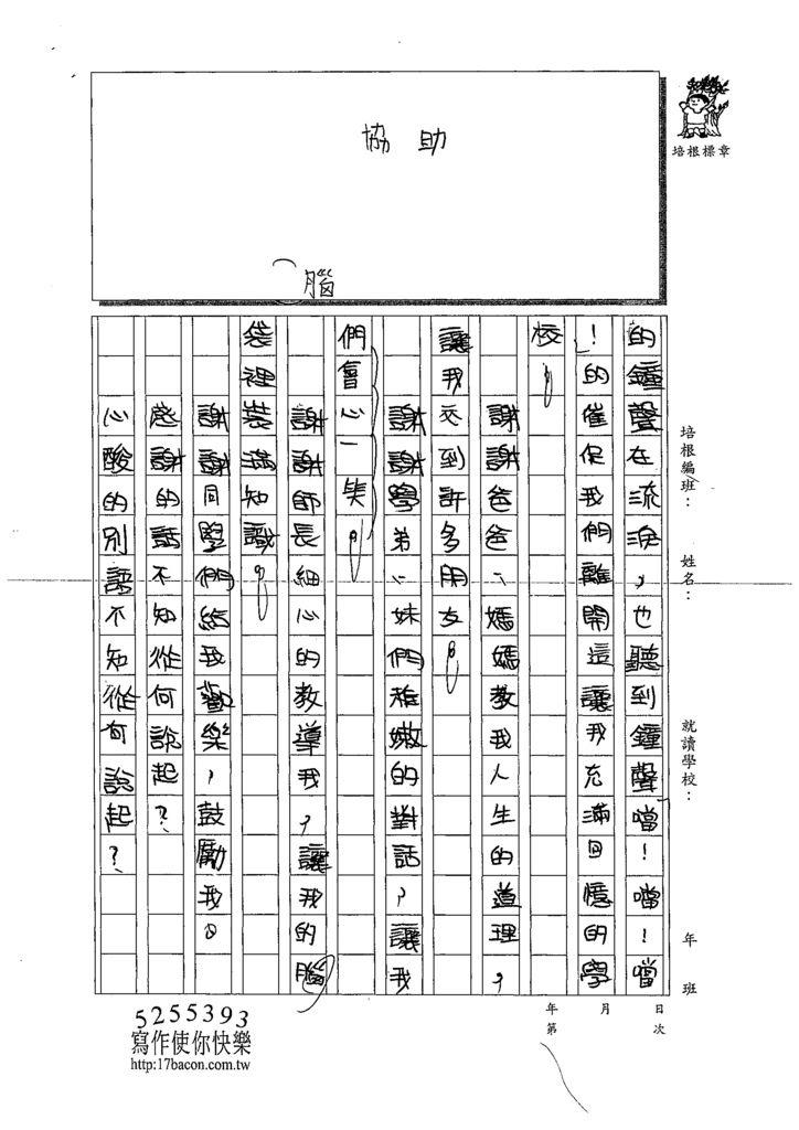 109W6409黃柳菁 (3).tif