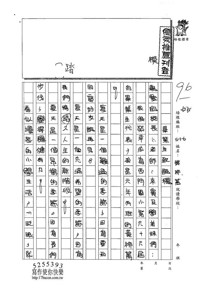 109W6409黃柳菁 (1).tif