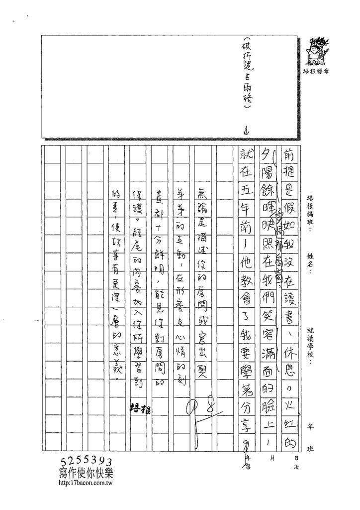 109W5409辛靖雯 (4).tif