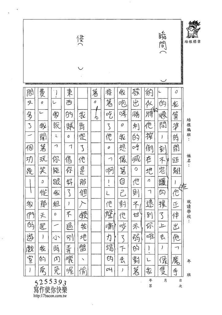 109W5409辛靖雯 (3).tif