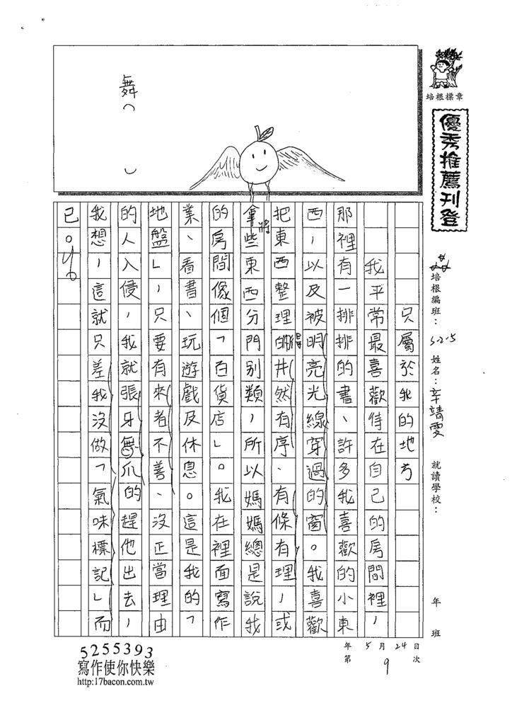 109W5409辛靖雯 (1).tif