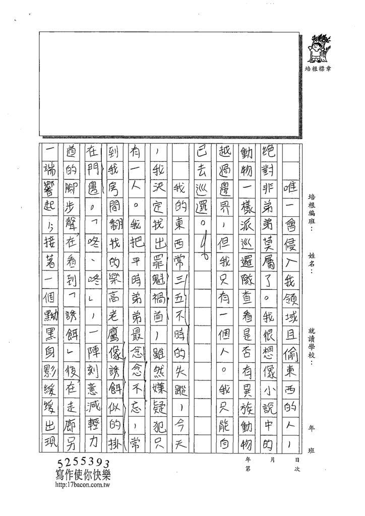 109W5409辛靖雯 (2).tif
