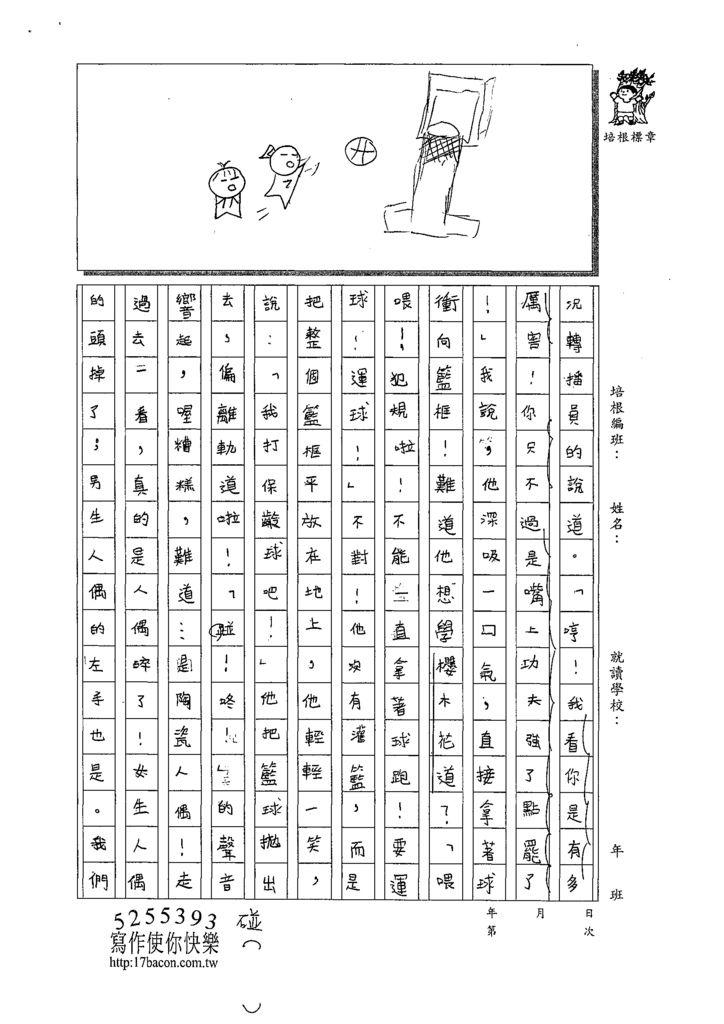 109W5409林語潔 (2).tif