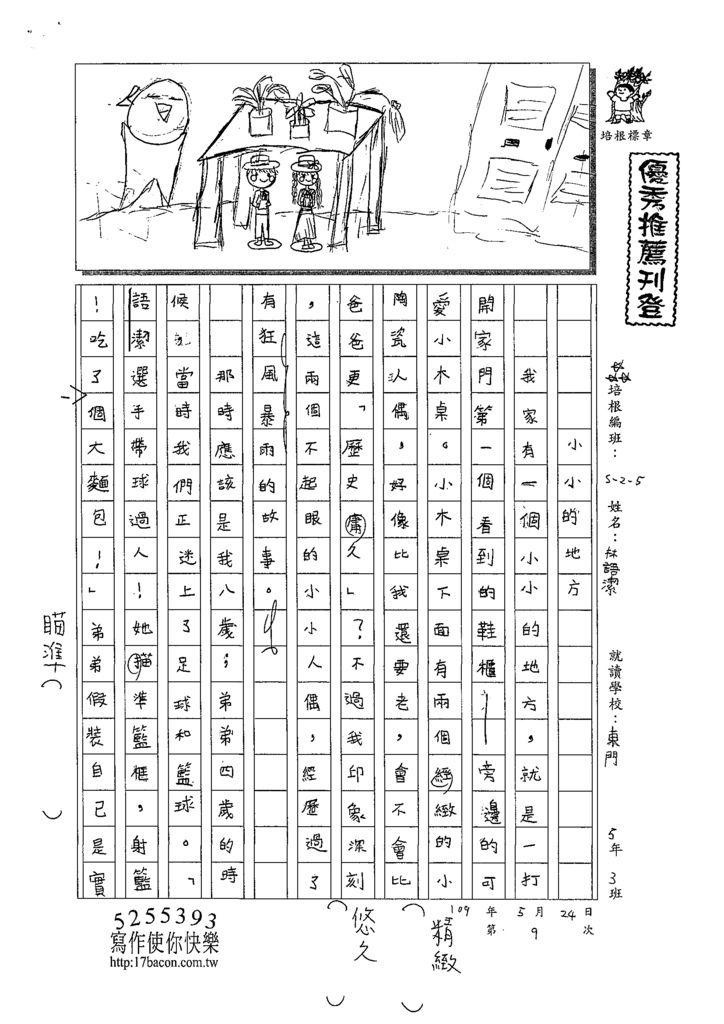 109W5409林語潔 (1).tif